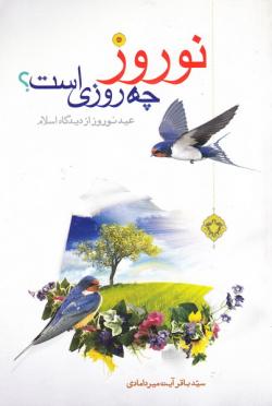 نوروز چه روزیست؟، یا، عید نوروز از دیدگاه اسلام