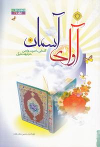 آوای آسمان، آشنایی با صوت و لحن در قرائت قرآن
