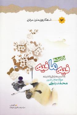 برگزیده فیه ما فیه، به ضمیمه زندگی و اندیشه مولانا جلال الدین محمد بلخی