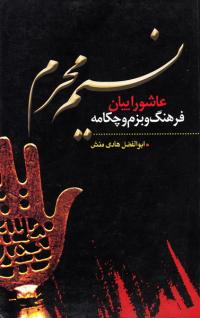 نسیم محرم: عاشورائیان؛ فرهنگ و بزم و چکامه