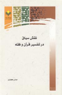 نقش سیاق در تفسیر قرآن و فقه