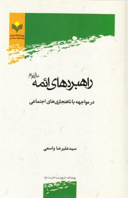 راهبردهای ائمه علیهم السلام در مواجهه با ناهنجاری های اجتماعی