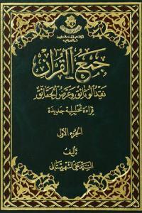 جمع القرآن (نقد الوثائق و عرض الحقایق)