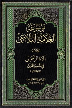 موسوعة العلامة البلاغی - الجزء الاول: آلاء الرحمن فی تفسیر القرآن (المجلد الاول)