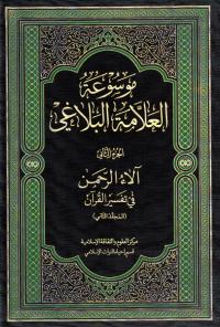 موسوعة العلامة البلاغی - الجزء الثانی: آلاء الرحمن فی تفسیر القرآن (المجلد الثانی)