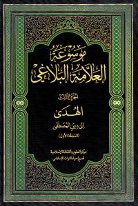 موسوعة العلامة البلاغی - الجزء الثالث: الهدی الی دین المصطفی (المجلد الاول)