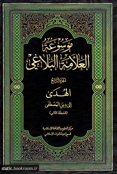 موسوعة العلامة البلاغی - الجزء الرابع: الهدی الی دین المصطفی (المجلد الثانی)