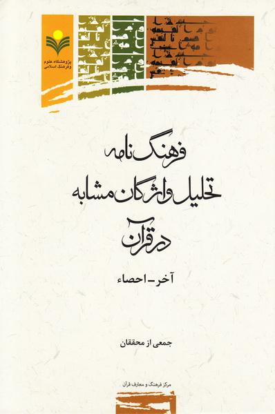 فرهنگ نامه تحلیل واژگان مشابه در قرآن - جلد اول: آخر - احصاء