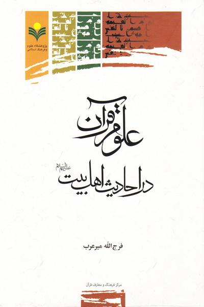 علوم قرآن در احادیث اهل بیت علیهم السلام
