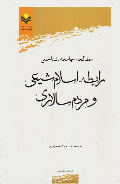 مطالعه جامعه شناختی رابطه اسلام شیعی و مردم سالاری