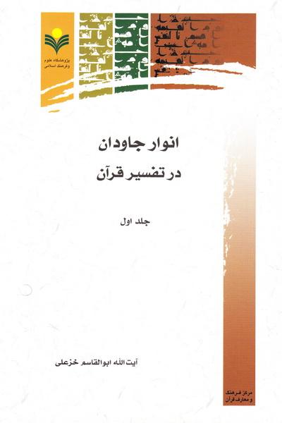 انوار جاودان در تفسیر قرآن (دوره دو جلدی)