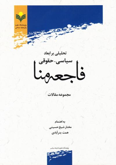 تحلیلی بر ابعاد سیاسی - حقوقی فاجعه منا: مجموعه مقالات
