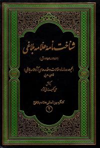 شناخت نامه علامه بلاغی قدس سره (1282 - 1352 ق): مجموعه رساله ها، مقالات و مقدمه های آثار علامه بلاغی