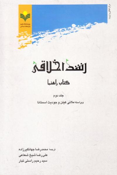 رشد اخلاقی: کتاب راهنما - جلد دوم