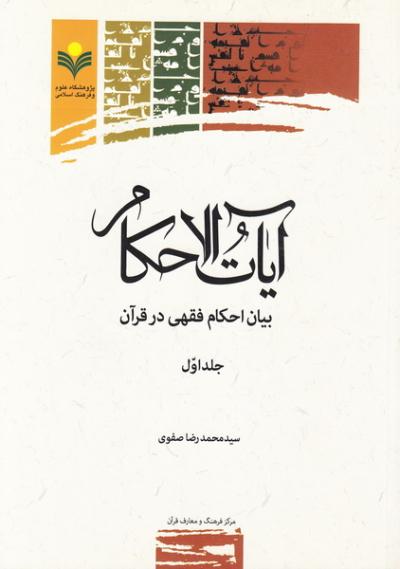 آیات الاحکام: بیان احکام فقهی در قرآن - جلد اول