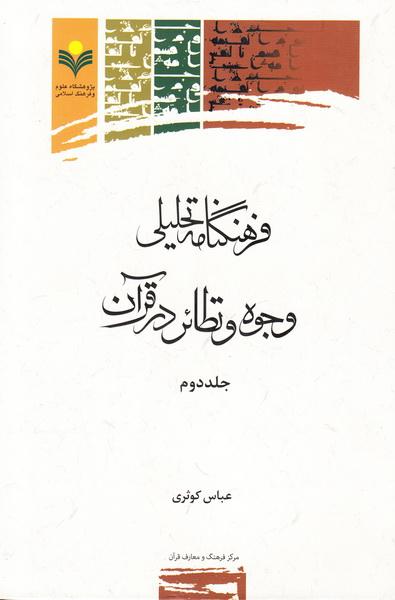 فرهنگنامه تحلیلی وجوه و نظائر در قرآن - جلد دوم