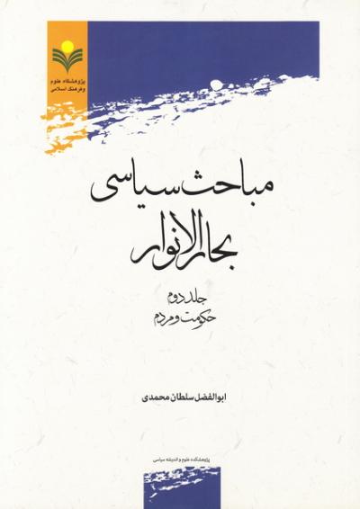 مباحث سیاسی بحارالانوار - جلد دوم: حکومت و مردم