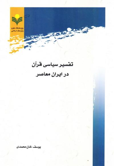 تفسیر سیاسی قرآن در ایران معاصر