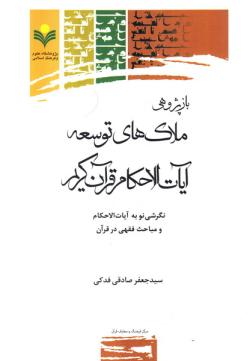 بازپژوهی ملاک های توسعه آیات الاحکام قرآن کریم: نگرشی نو به آیات الاحکام و مباحث فقهی قرآن