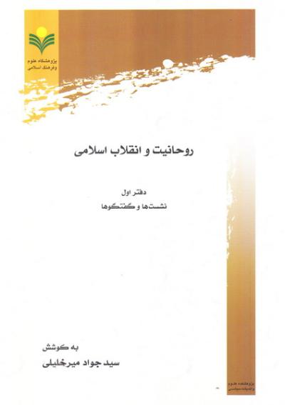 روحانیت و انقلاب اسلامی - دفتر اول: نشست ها و گفت و گوها