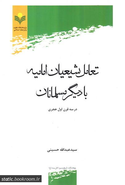 تعامل شیعیان امامیه با دیگر مسلمانان: در سه قرن اول هجری