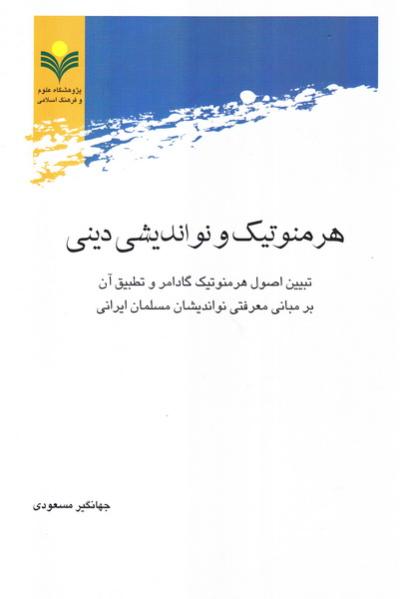 هرمنوتیک و نواندیشی دینی: تبیین اصول هرمونوتیک گادامر و تطبیق آن بر مبانی نواندیشان مسلمان ایرانی