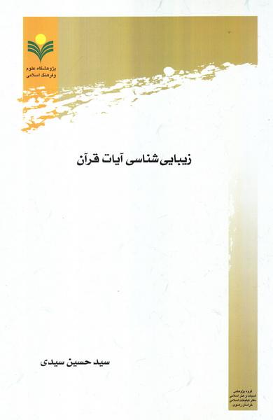 زیبایی شناسی آیات قرآن