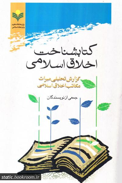کتابشناخت اخلاق اسلامی: گزارش تحلیلی میراث مکاتب اخلاق اسلامی