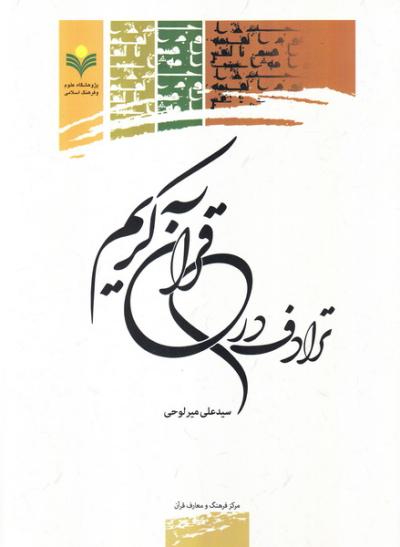 ترادف در قرآن کریم
