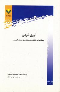 آیین عرفی: جستارهایی انتقادی در بنیادهای سکولاریسم