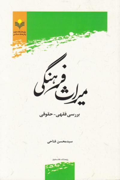 میراث فرهنگی: بررسی فقهی - حقوقی