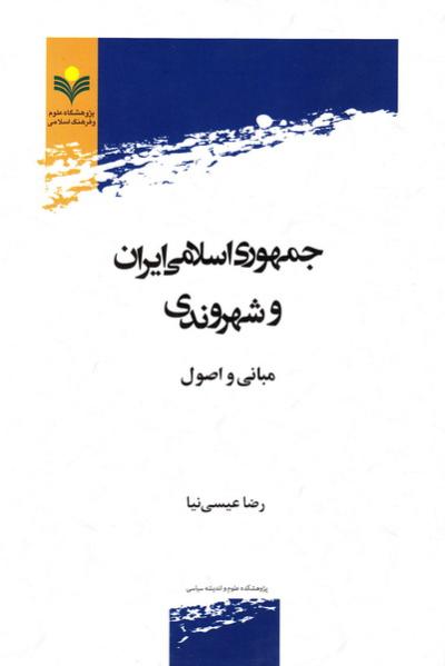 جمهوری اسلامی ایران و شهروندی (مبانی و اصول)