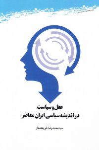 عقل و سیاست در اندیشه سیاسی ایران معاصر
