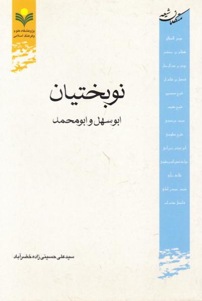 نوبختیان: ابوسهل و ابومحمد