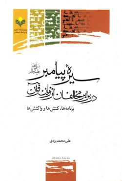 سیره پیامبر (ص) در برابر مخالفان از زبان قرآن: برنامه ها، کنش ها و واکنش ها