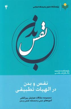 مجموعه مقالات همایش بین المللی آموزه های دینی و مسئله نفس و بدن - جلد چهارم: نفس و بدن در الهیات تطبیقی