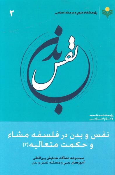 مجموعه مقالات همایش بین المللی آموزه های دینی و مسئله نفس و بدن - جلد سوم: نفس و بدن در فلسفه مشاء و حکمت متعالیه (2)