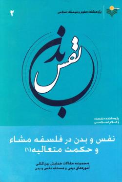 مجموعه مقالات همایش بین المللی آموزه های دینی و مسئله نفس و بدن - جلد دوم: نفس و بدن در فلسفه مشاء و حکمت متعالیه (1)