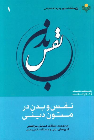مجموعه مقالات همایش بین المللی آموزه های دینی و مسئله نفس و بدن - جلد اول: نفس و بدن در متون دینی