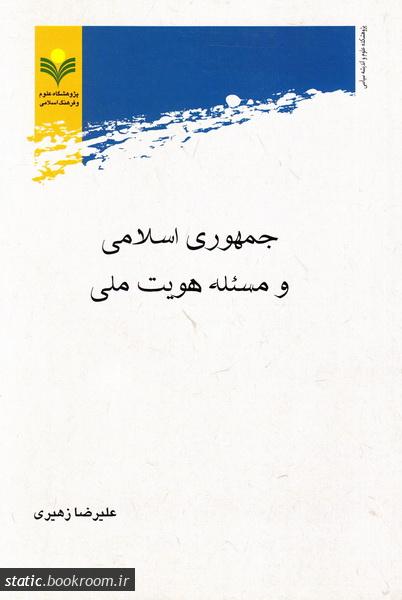 جمهوری اسلامی و مسئله هویت ملی