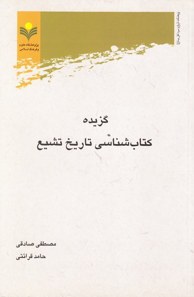گزیده کتاب شناسی تاریخ تشیع