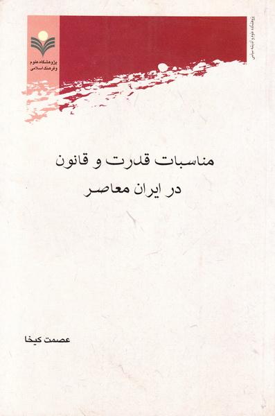مناسبات قدرت و قانون در ایران معاصر