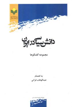 دانش سیاسی در ایران (مجموعه گفتگوها)