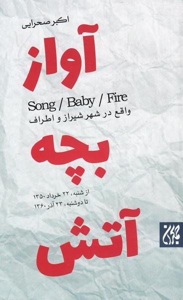 آواز، بچه، آتش
