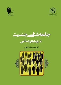 جامعه شناسی جنسیت با رویکرد اسلامی