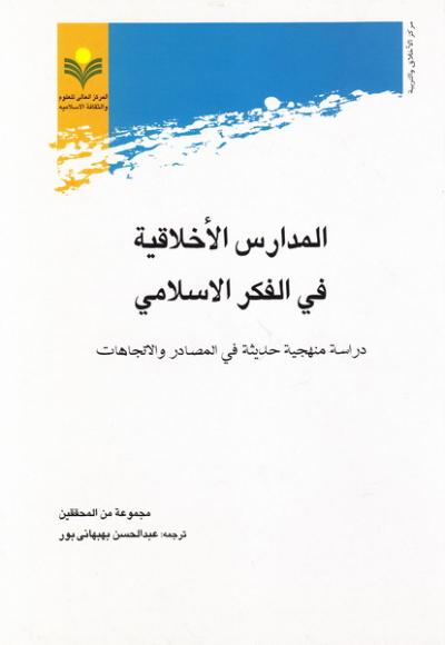 المدارس الاخلاقیة فی الفکر الاسلامی: دراسة منهجیة حدیثة فی المصادر و الاتجاهات