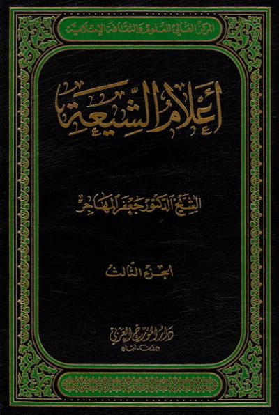 اعلام الشیعة - الجزء الثالث