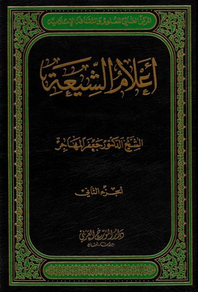 اعلام الشیعة - الجزء الثانی