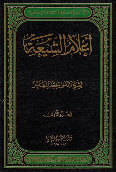 اعلام الشیعة (دوره سه جلدی)