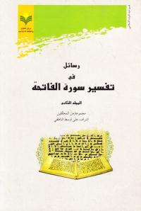 رسائل فی تفسیر سورة الفاتحة (دوره دو جلدی)